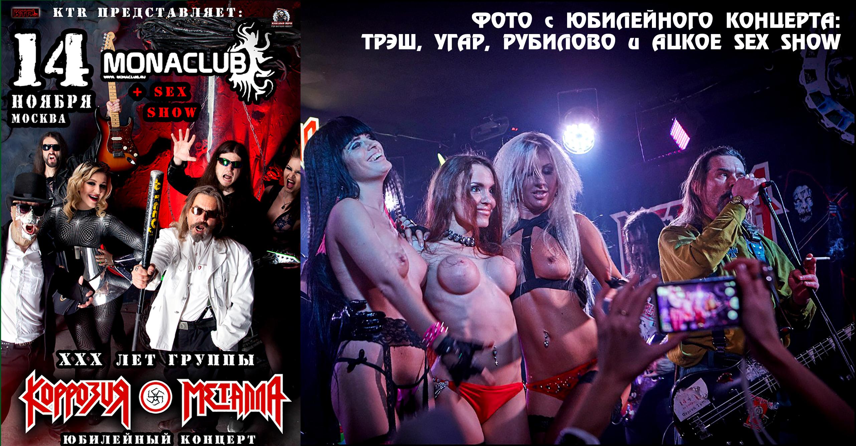 Секс шоу москва 17 фотография