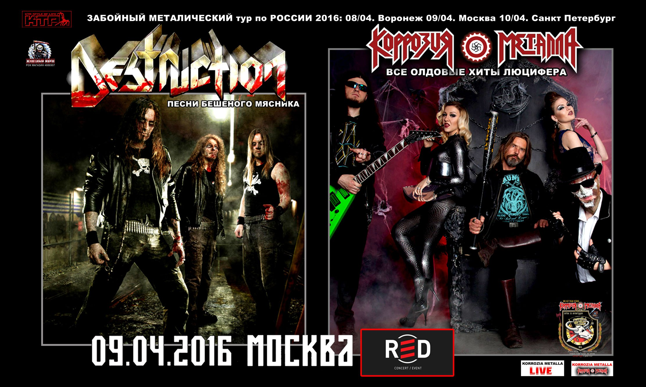 DESTRUCTION + КОРРОЗИЯ МЕТАЛЛА metal тур по РОССИИ 2016